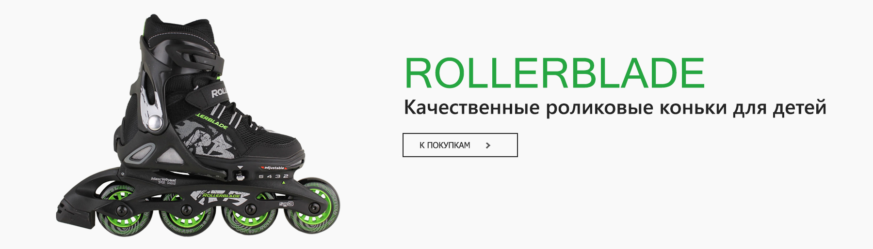 Rollerable